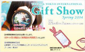 第77回東京インターナショナル・ギフト・ショー春2014に出展いたします!