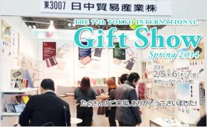 第77回東京インターナショナル・ギフト・ショー春2014に出展しました