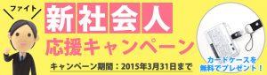 【カードケースを無料進呈】オリジナルネックストラップ 新社会人応援キャンペーンを実施!