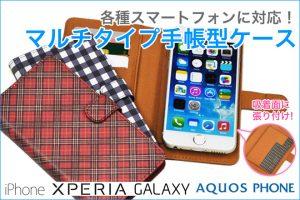 【各種スマートフォン対応!】マルチタイプ手帳型ケースのオリジナル受注生産を開始