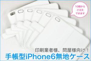 【iPhone6対応!】手帳型無地ケースの取り扱いを開始