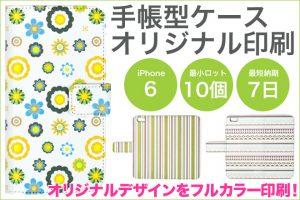 【最小10個、最短7日より!】手帳型iPhone6ケースオリジナル印刷の取り扱いを開始