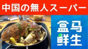 【無人】中国のQRコード決済スーパーを体験してきた【盒馬鮮生 フーマーフレッシュ】