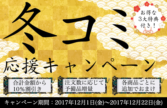 冬コミキャンペーン実施中!