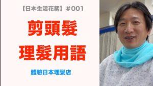【日本生活花絮】Vlog #010  日本理髮,剪頭髮的日常用語