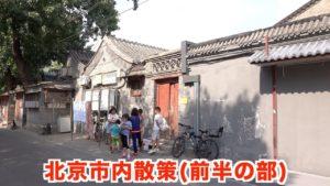 【北京滞在6日目】Vlog#39 20年前の記憶に辿り、北京市内散策(前編)