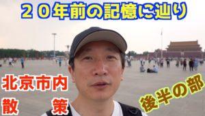 【北京滞在6日目】Vlog#40 20年前の記憶に辿り、北京市内散策(後編)