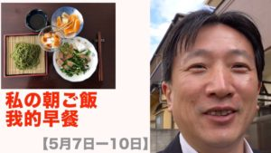【私の朝食】Vlog#014/日本家庭的早餐吃什麼 5月7日~5月10日 朝ご飯は一日の元気の源です。吃好早餐是健康每天的基礎