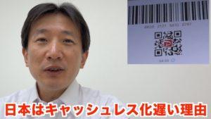 【日本はキャッシュレス化が遅い理由】Vlog#022