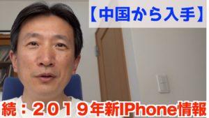 【続編1:中国から入手】Vlog#20 / 2019年新IPhoneⅪ? IPhone11? 情報纏め