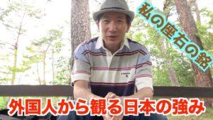 【私の座右の銘】Vlog#29  外国人の目から観る日本の素晴らしさと強みとは!?