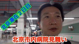 【北京滞在2日目】Vlog#31       北京病院見舞い