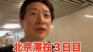 【北京滞在3日目】Vlog32