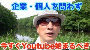 【企業・個人を問わず、今すぐYoutubeチャンネル立上げましょう!】Vlog#27  これから誰でもYoutubeという自己媒体で情報発信可能な時代となります。