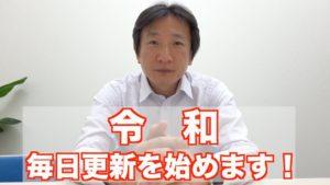 【ジュウチャンネル】令和の宣言:本日からYoutube毎日更新を始めました! 從今天開始日更