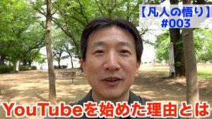 【令和宣言】YouTubeチャンネル開設