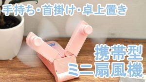 手持ち・首掛け・卓上置きができる携帯型のミニ扇風機