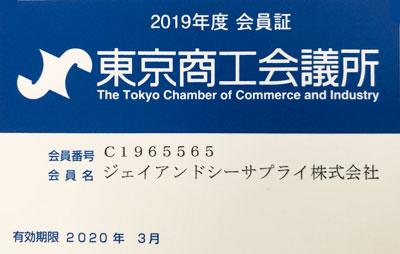 東京商工会議所 2019年度 会員証