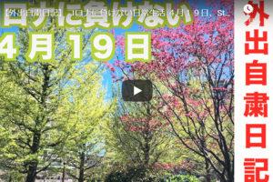 Withコロナ Afterコロナ時代向け、今より美しい自分、そして美しい日本へ
