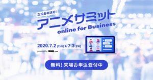 『アニメサミット online for Business』出展のお知らせ