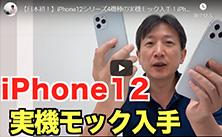 スマートフォン1台で全ての人間生活を完結する時代は間もなく来る!