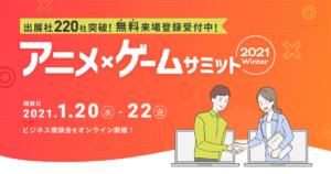 オンライン展示会「アニメ・ゲームサミット 2021 Winter」出展のお知らせ